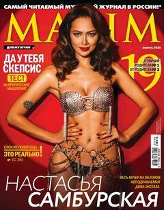 Настасья Самбурская в третий раз снялась для Maxim (2020)