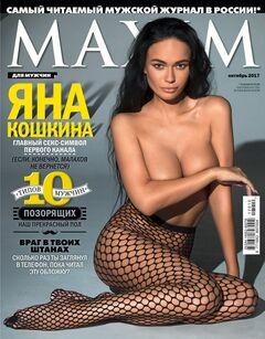 Полностью голая Яна Кошкина в «Максим»