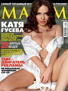 1. Голая Екатерина Гусева в «Максим» (2011)