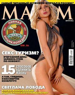 Голая Светлана Лобода в Maxim (2011)