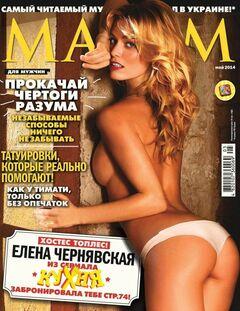 Горячите фото Елены Чернявской из Maxim (2014)