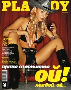 Голая Ирина Салтыкова в «Плейбой» (2000)