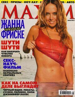 Обнаженная Жанна Фриске в «Максим»