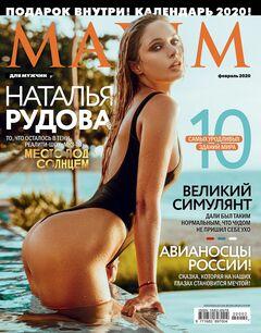 Горячие фото Натальи Рудовой из журнала Maxim (2020)