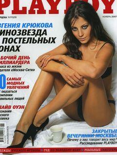 Голая Елена Крюкова в «Плейбой» (2007)
