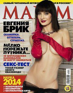 Голая Евгения Брик на фото из «Максим»