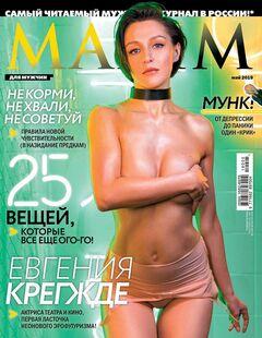 Голая Евгения Крегжде в «Максим» (горячие фото - грудь, попа, ножки)