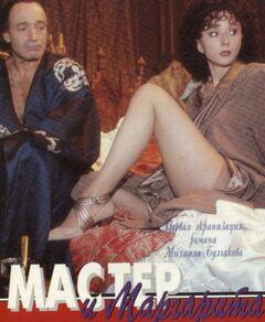 Вертинская в стиле «ню» во время съемок «Мастер и Маргарита»