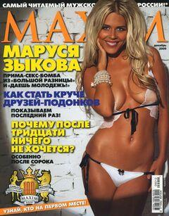 Горячие фото Маруси Зыковой в «Максим» (грудь, попа, ножки)