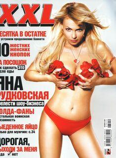 1. Обнаженная Яна Рудковская в журнале XXL