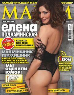 Елена Подкаминская снялась голой в журнале «Максим»