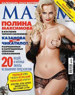 Эротические фото Полины Максимовой из Maxim (2015)