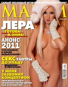 Кудрявцева снялась голой для «Максим» (2011)
