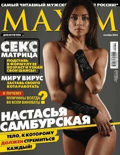 Обнаженная Настасья Самбурская в «Максим» (2015)