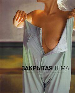 Голая Анфиса Чехова снялась для «Плейбой» в молодости