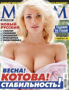 Горячие фото Татьяны Котовой из журнала «Максим» (2015)