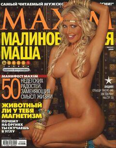 Горячие фото Малиновской для журнала «Максим»