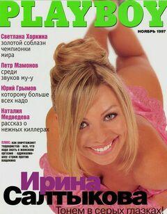 Ирина Салтыкова снялась обнаженной для Playboy (1997)