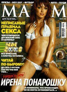 Обнаженная Ирена Понарошку в Maxim (2006)