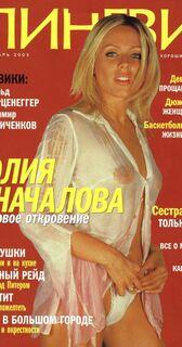 Обнаженная Юлия Началова на фото из «Пингвин»