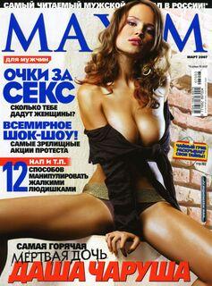 Дарья Чаруша в журнале «Максим» (март, 2007)
