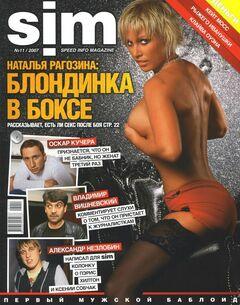Горячие фото с обнаженной Натальей Рагозиной из журнала SIM