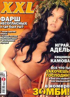 Интимная фотосессия Шариповой в глянце XXL (2011)