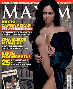 Настя Самбурская снялась голой для «Максим» (2012)