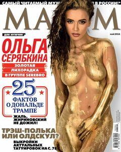 Горячие фото Ольги Серябкиной из Maxim (2016)