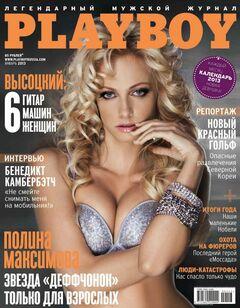 Полина Максимова снялась обнаженной для «Плейбой»