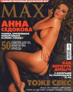 Седокова позирует обнаженной для Maxim (2010)
