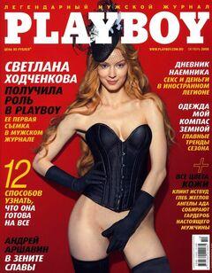 Обнаженная Ходченкова в журнале «Плейбой»