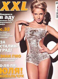 Юлия Ковальчук снялась голой для XXL