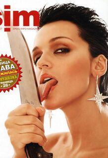 Эротические фото Славы из журнала SIM