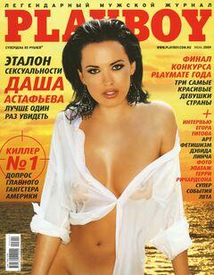 Дарья Астафьева разделась для журнала Playboy (2009)