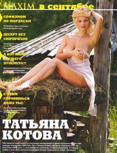 3. Откровенная фотосессия Татьяны Которой из Maxim (2010)