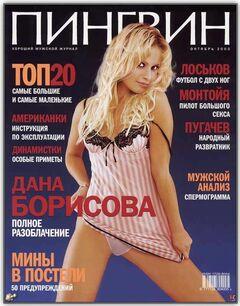Дана Борисова в нижнем белье на фото из «Пингвин»