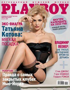 Интимные снимки Татьяны Котовой из «Плейбой»